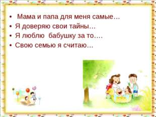 Мама и папа для меня самые… Я доверяю свои тайны… Я люблю бабушку за то…. Св
