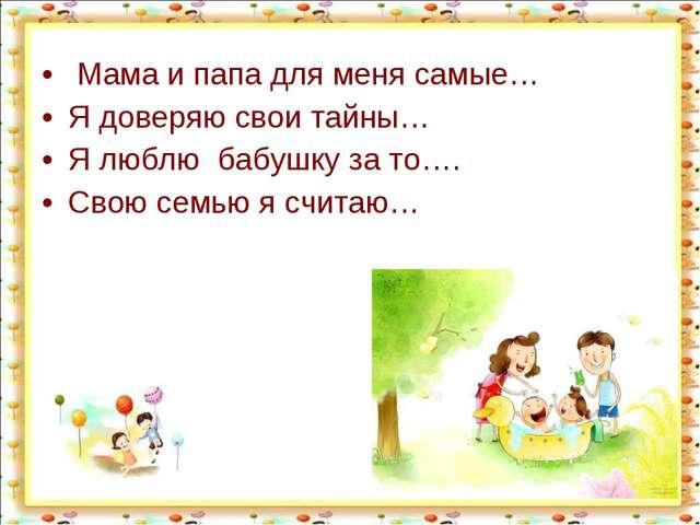 Мама и папа для меня самые… Я доверяю свои тайны… Я люблю бабушку за то…. Св...