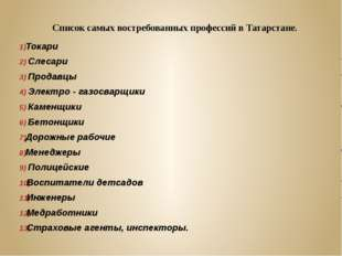 Список самых востребованных профессий в Татарстане. Токари Слесари Продавцы