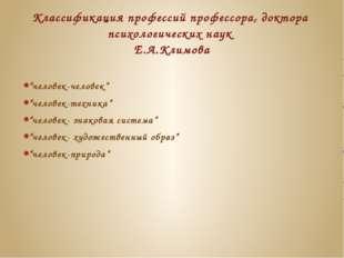 Классификация профессий профессора, доктора психологических наук Е.А.Климова