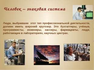 Человек – знаковая система Люди, выбравшие этот тип профессиональной деятельн