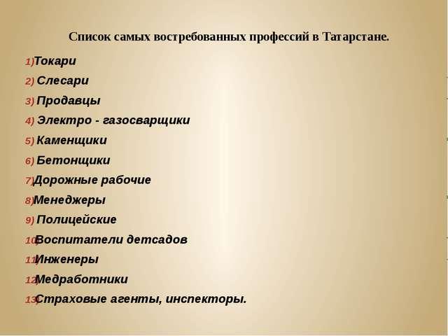 Список самых востребованных профессий в Татарстане. Токари Слесари Продавцы...