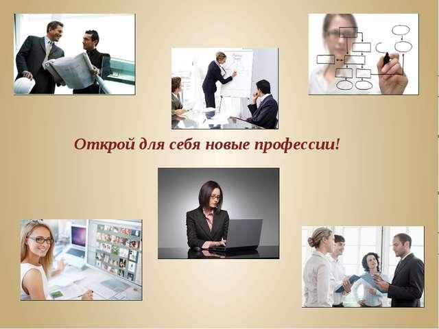 Открой для себя новые профессии!