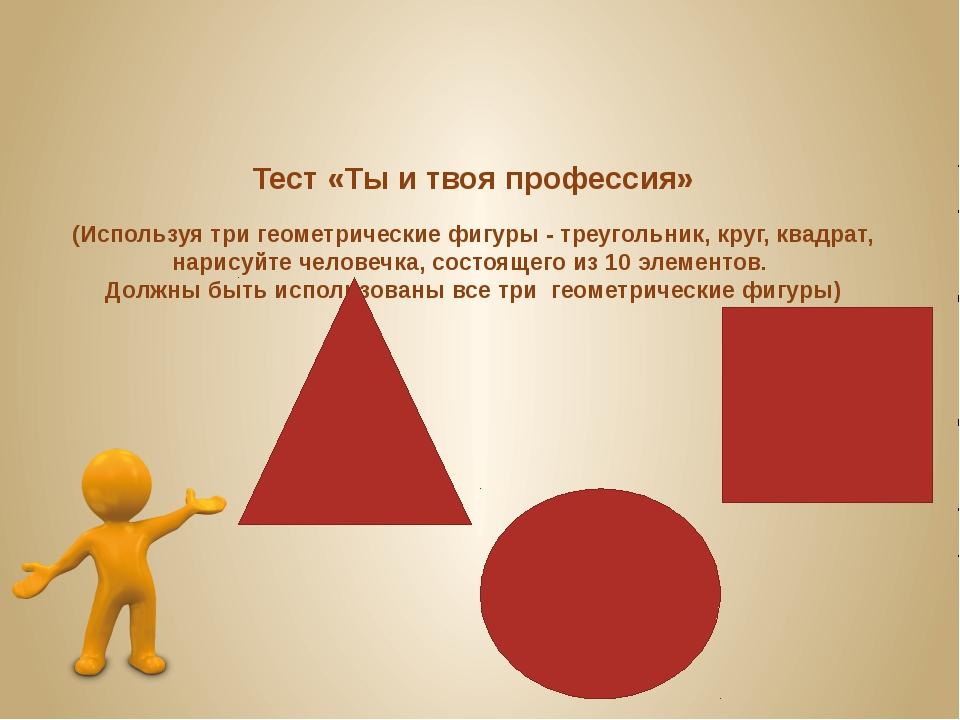 Тест «Ты и твоя профессия» (Используя три геометрические фигуры - треугольни...