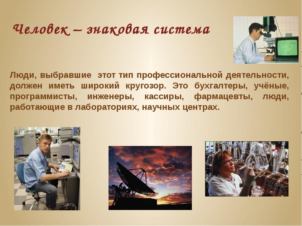 Человек – знаковая система Люди, выбравшие этот тип профессиональной деятельн...