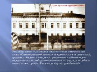 Командир завода Ф.Н.Воронов писал о туляках замечательные слова: «Соразмеряя
