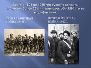 ПЕРВАЯ МИРОВАЯ ВОЙНА 1916Г. ВТОРАЯ МИРОВАЯ ВОЙНА 1942Г.