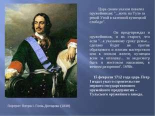 """Царь своим указом повелел оружейникам: """"...жить на Туле за рекой Упой в казе"""