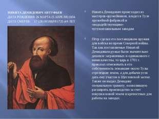 НИКИТА ДЕМИДОВИЧ АНТУФЬЕВ ДАТА РОЖДЕНИЯ: 26 МАРТА (5 АПРЕЛЯ) 1656 ДАТА СМЕРТИ