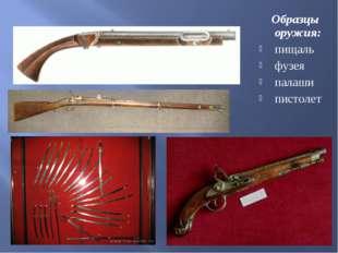 Образцы оружия: пищаль фузея палаши пистолет