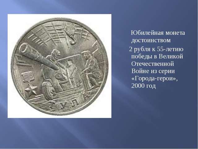 Юбилейная монета достоинством 2 рубля к 55-летию победы в Великой Отечествен...