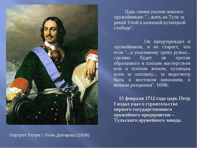 """Царь своим указом повелел оружейникам: """"...жить на Туле за рекой Упой в казе..."""