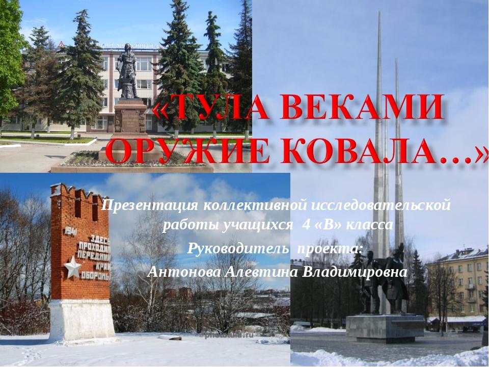 Презентация коллективной исследовательской работы учащихся 4 «В» класса Руков...