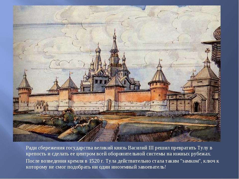 Ради сбережения государства великий князь Василий III решил превратить Тулу...