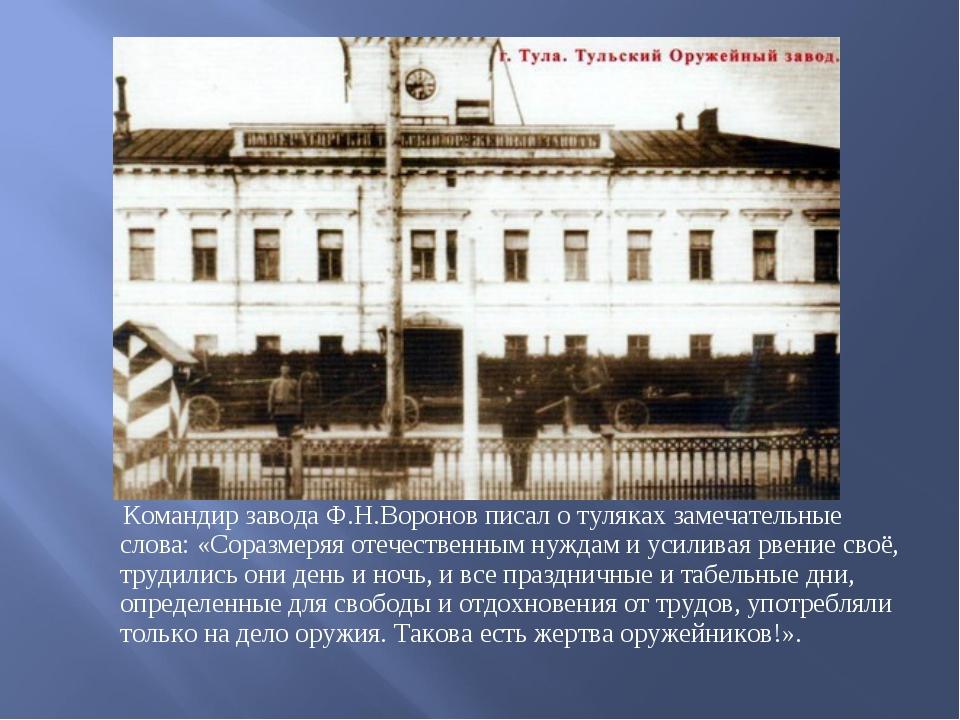 Командир завода Ф.Н.Воронов писал о туляках замечательные слова: «Соразмеряя...