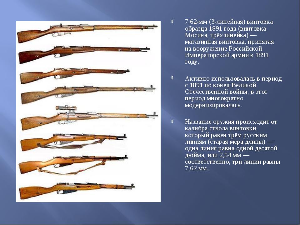 7,62-мм (3-линейная) винтовка образца 1891 года (винтовка Мосина, трёхлинейка...