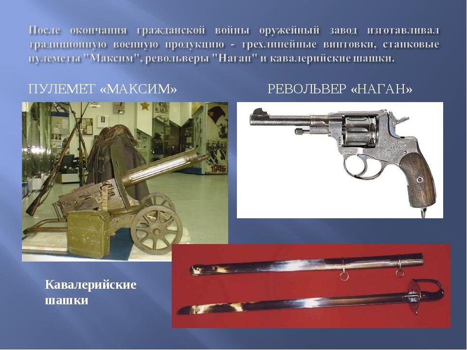 ПУЛЕМЕТ «МАКСИМ» РЕВОЛЬВЕР «НАГАН» Кавалерийские шашки