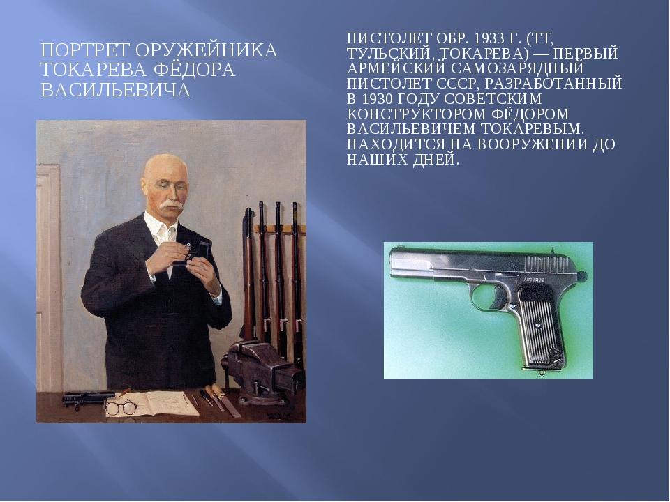 ПОРТРЕТ ОРУЖЕЙНИКА ТОКАРЕВА ФЁДОРА ВАСИЛЬЕВИЧА ПИСТОЛЕТ ОБР. 1933 Г. (ТТ, ТУЛ...