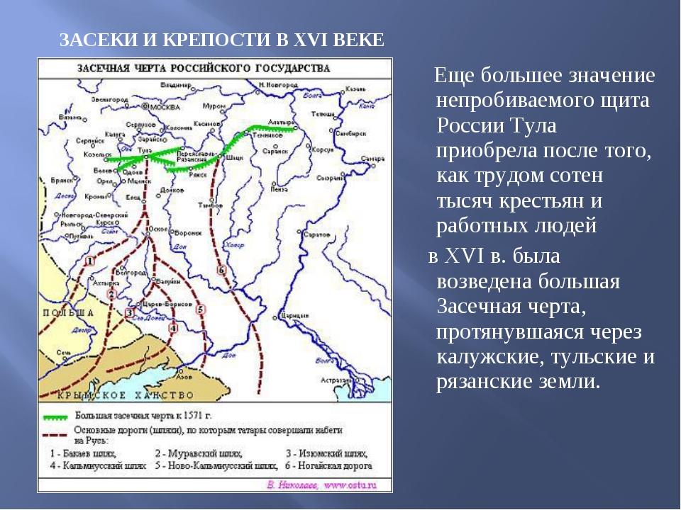 ЗАСЕКИ И КРЕПОСТИ В XVI ВЕКЕ Еще большее значение непробиваемого щита России...