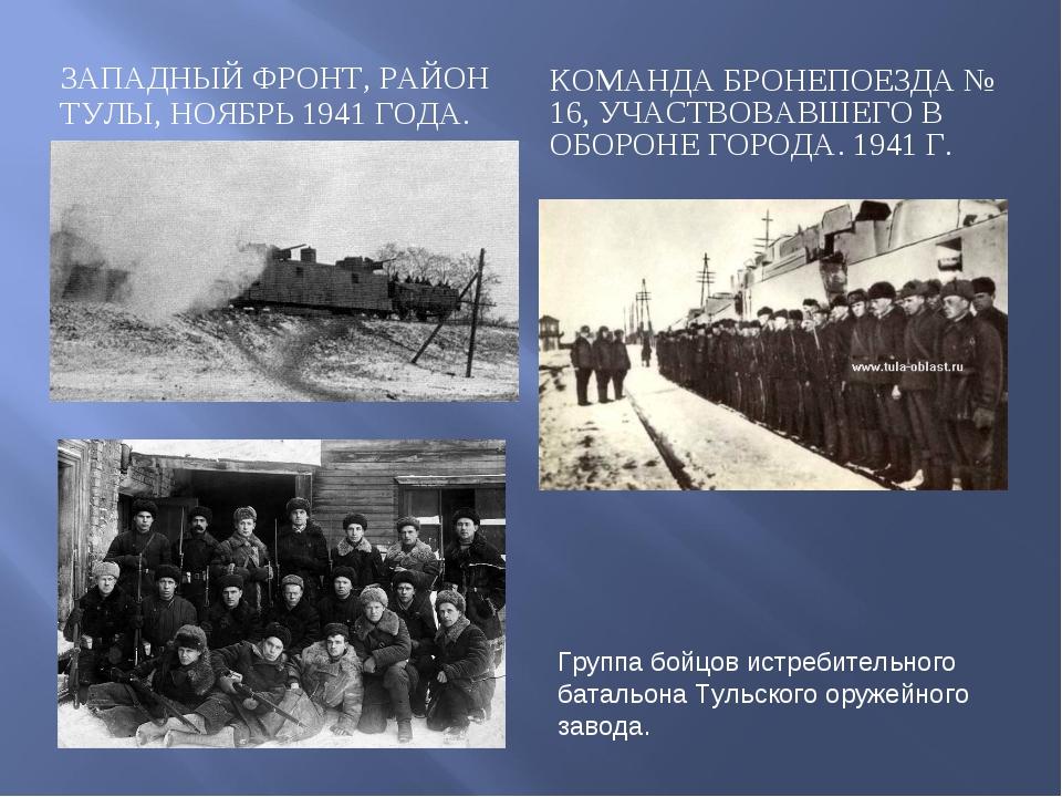 ЗАПАДНЫЙ ФРОНТ, РАЙОН ТУЛЫ, НОЯБРЬ 1941 ГОДА. КОМАНДА БРОНЕПОЕЗДА № 16, УЧАСТ...