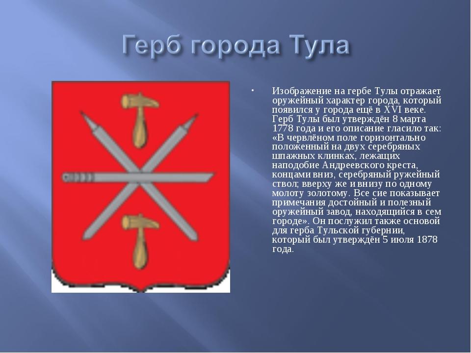 Изображение на гербе Тулы отражает оружейный характер города, который появилс...