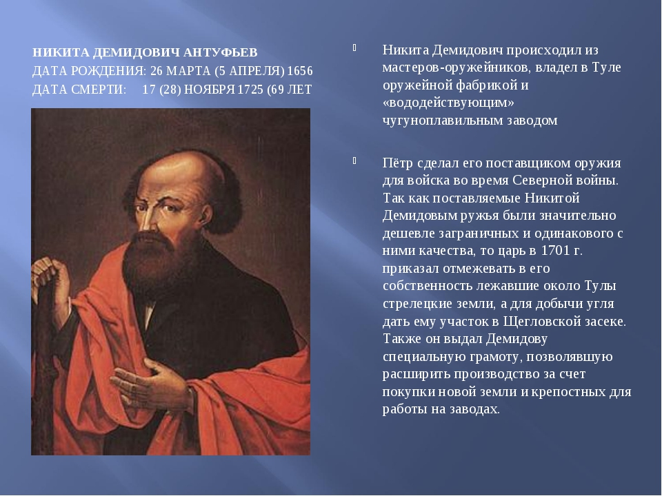 НИКИТА ДЕМИДОВИЧ АНТУФЬЕВ ДАТА РОЖДЕНИЯ: 26 МАРТА (5 АПРЕЛЯ) 1656 ДАТА СМЕРТИ...