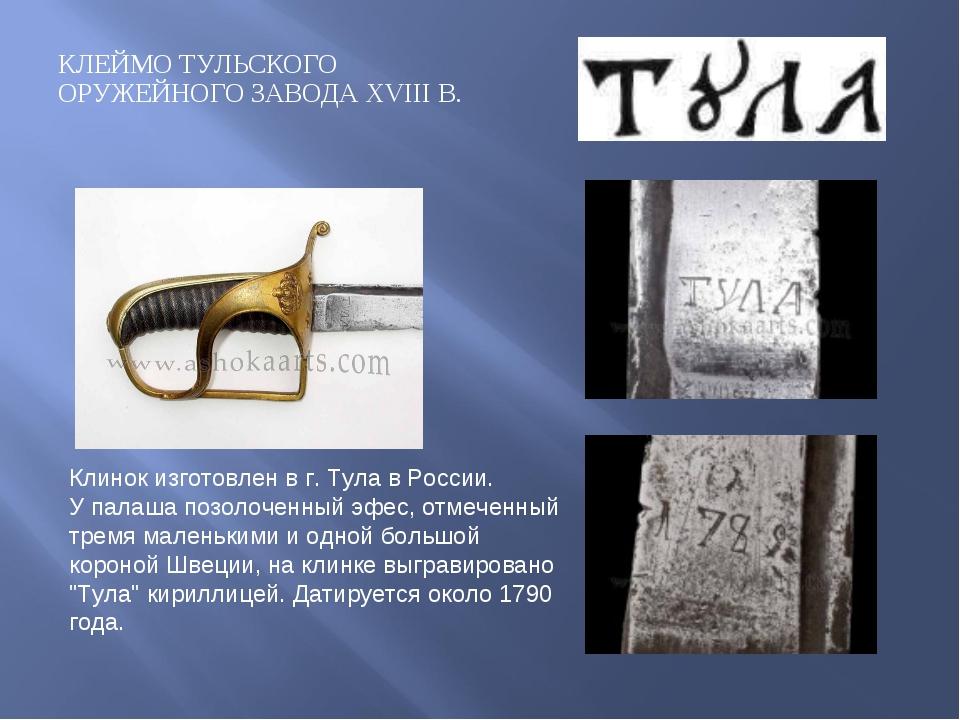 КЛЕЙМО ТУЛЬСКОГО ОРУЖЕЙНОГО ЗАВОДА XVIII В. Клинок изготовлен в г. Тула в Рос...