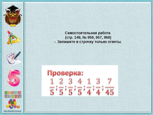 Самостоятельная работа (стр. 149, № 956, 957, 958) -Запишите в строчку тольк...