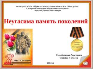 Неугасима память поколений Недобиткова Анастасия ученица 4 класса 2015 год МУ