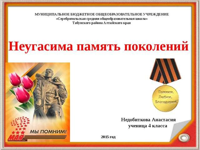 Неугасима память поколений Недобиткова Анастасия ученица 4 класса 2015 год МУ...