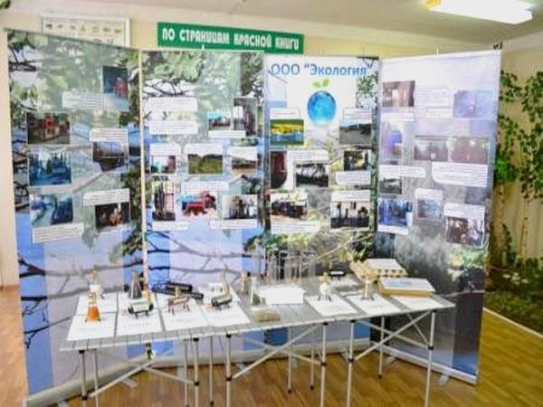 Музей экологии и охраны природы