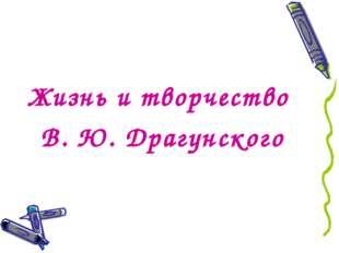 Жизнь и творчество В. Ю. Драгунского