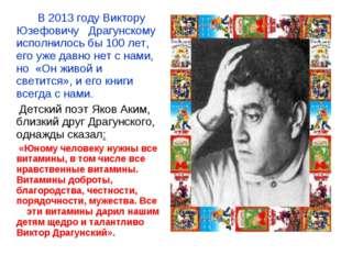 В 2013 году Виктору Юзефовичу Драгунскому исполнилось бы 100 лет, его уже д
