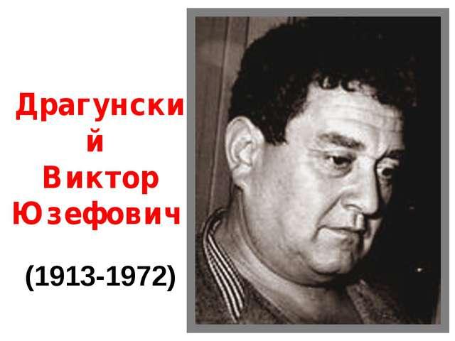 Драгунский Виктор Юзефович (1913-1972)