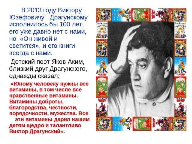 В 2013 году Виктору Юзефовичу Драгунскому исполнилось бы 100 лет, его уже д...