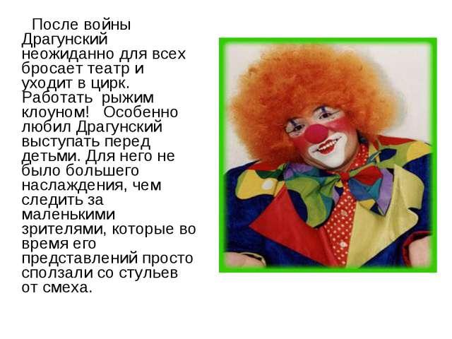 После войны Драгунский неожиданно для всех бросает театр и уходит в цирк. Ра...