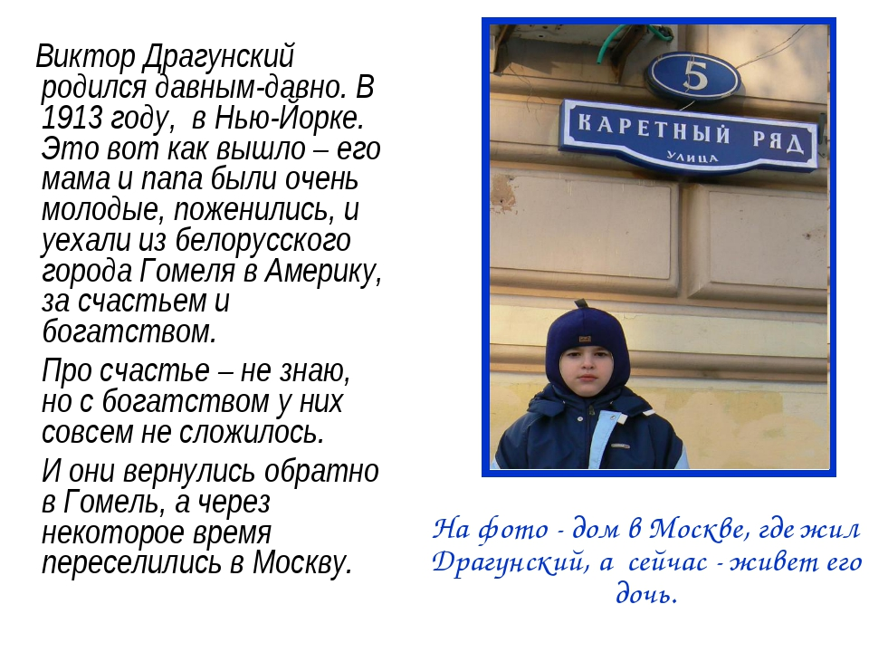 Виктор Драгунский родился давным-давно. В 1913 году, в Нью-Йорке. Это вот ка...