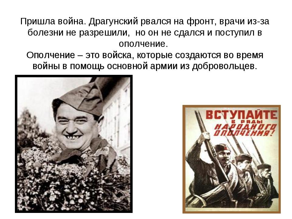 Пришла война. Драгунский рвался на фронт, врачи из-за болезни не разрешили, н...