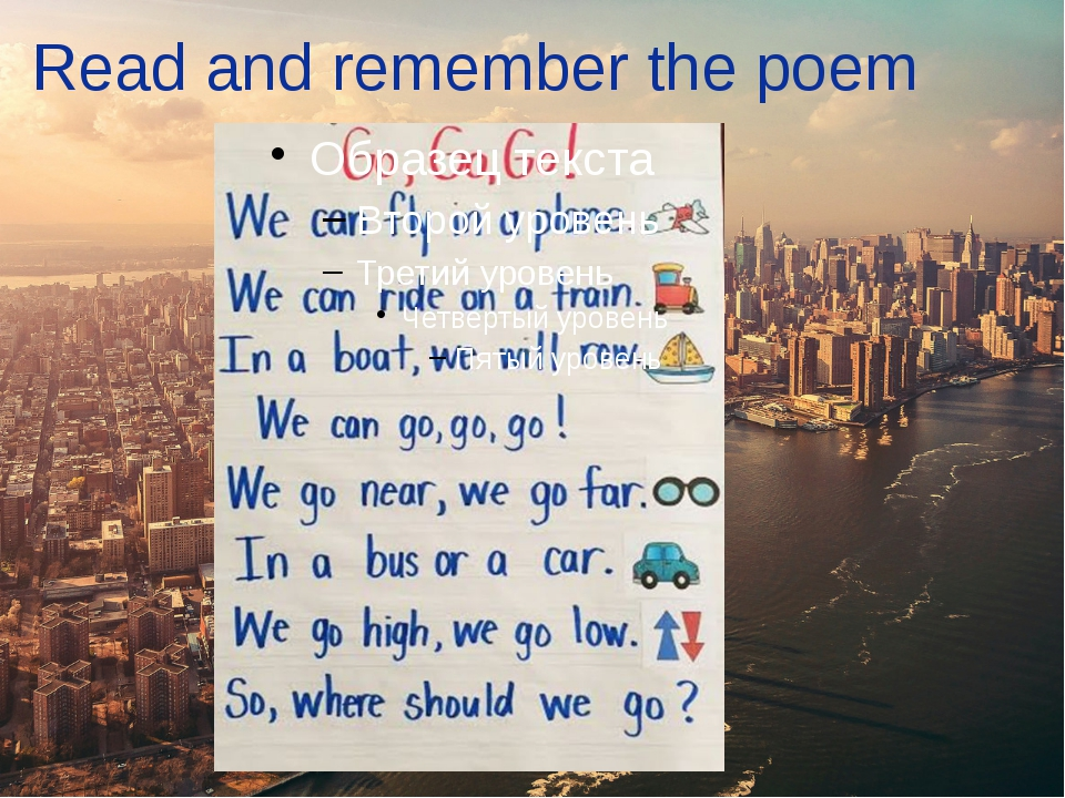 Read and remember the poem
