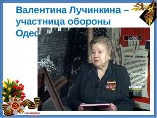 Валентина Лучинкина – участница обороны Одессы