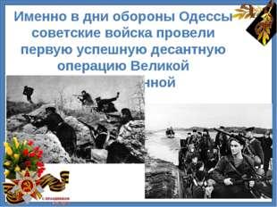 Именно в дни обороны Одессы советские войска провели первую успешную десантн