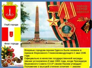 Впервые городом-героем Одесса была названа в приказе Верховного Главнокоманд