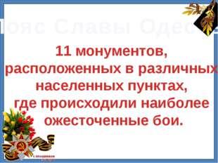 Пояс Славы Одессы 11 монументов, расположенных в различных населенных пункта