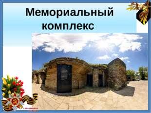 Мемориальный комплекс «Катакомбы»
