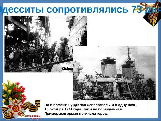 Одесситы сопротивлялись 73 дня! Но в помощи нуждался Севастополь, и в одну н...