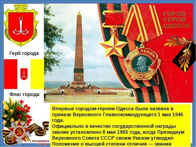 Впервые городом-героем Одесса была названа в приказе Верховного Главнокоманд...