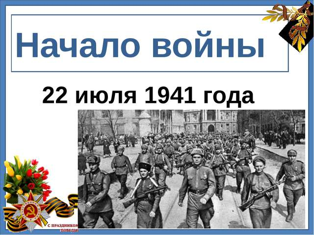Начало войны 22 июля 1941 года