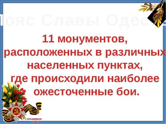 Пояс Славы Одессы 11 монументов, расположенных в различных населенных пункта...