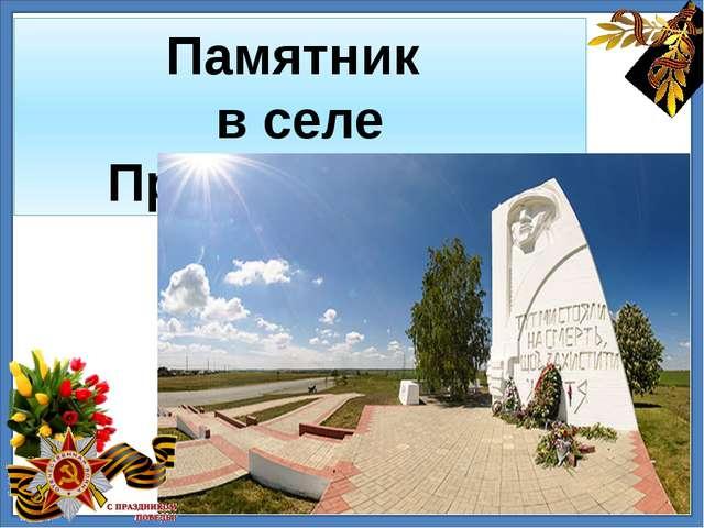 Памятник в селе Прилиманское