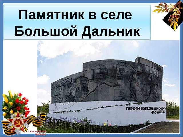 Памятник в селе Большой Дальник